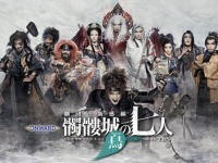 劇団☆新感線『髑髏城の七人 Season鳥』は、9月1日まで上演!