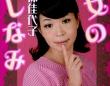 ※イメージ画像:大久保佳代子『美女のたしなみ』徳間文庫