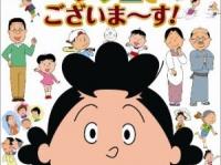 ※イメージ画像:『アニメ サザエさん公式大図鑑 サザエでございま~す!』扶桑社
