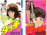 7月29日は上杉和也の命日(画像はコミックス版『タッチ』の1〜2巻)