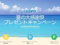 Leawo Software Co., Ltd.のプレスリリース画像