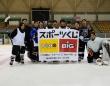 釧路バンディ協会のプレスリリース画像