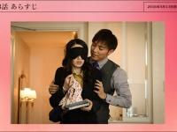 ※イメージ画像:テレビ朝日系ドラマ『不機嫌な果実』特設サイトより