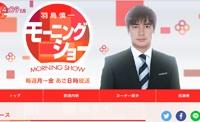 『羽鳥慎一モーニングショー』(テレビ朝日系)公式サイトより