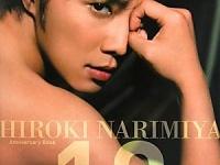 成宮寛貴10周年記念メモリアル本「Hiroki Narimiya Anniversary Book10」角川グループパブリッシング