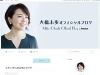 大橋未歩 オフィシャルブログより