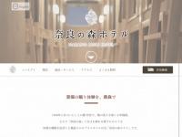 「奈良の森ホテル」公式サイト