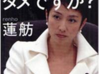 【民進党代表選】「岡田はつまらない男」発言をした蓮舫氏の気になること
