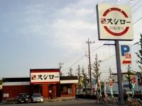 スシロー福生店(「Wikipedia」より)