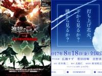 左:『進撃の巨人 season2』、右:『打ち上げ花火、下から見るか?横から見るか?』、各公式サイトより。