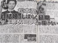 「週刊女性」10月23日号(主婦と生活社)
