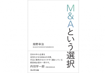 『M&Aという選択』(畑野幸治著、プレジデント社刊)