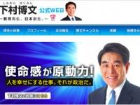 下村博文公式WEBより