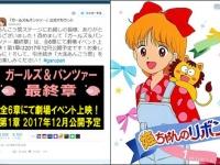 左:『ガールズ&パンツァー』Twitter(@garupan)、右:『姫ちゃんのリボン』DVD第1巻ジャケット