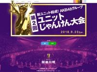 『AKB48グループ 第2回ユニットじゃんけん大会』特設サイトより