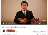 『パーマ大佐 - 「森のくまさん」 ショートver. - YouTube』より