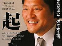 『奮起力。』(創英社/三省堂書店)