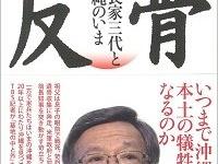 『反骨 翁長家三代と沖縄のいま』(松原耕二/朝日新聞出版)
