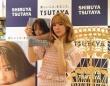 『藤田ニコル写真集 好きになるよ?』をアピールする藤田ニコルさん