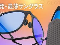 株式会社Glotureのプレスリリース画像