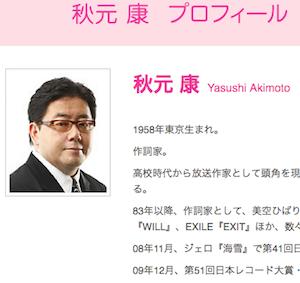 またしても秋元氏の作詞が…(AKB48公式ホームページより)