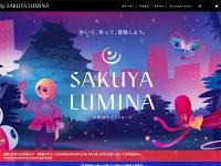 『SAKUYA LUMINA(サクヤルミナ)』公式サイトより