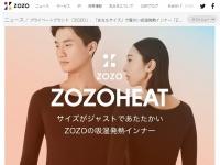 ZOZOHEAT(「ZOZO HP」より)