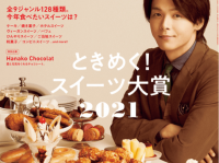 ※画像は1月28日発売の雑誌『Hanako』(マガジンハウス)表紙より