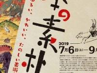 #へんてこアート入門 ゆるい絵がまったり集まった美術展「日本の素朴絵」