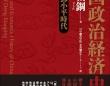 日本僑報社のプレスリリース画像