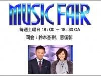 『MUSIC FAIR』(フジテレビ系)公式サイトより。