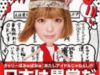 『あたしアイドルじゃねぇし!!!』(東京ニュース通信社)