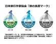 一般社団法人 日本旅行作家協会のプレスリリース画像