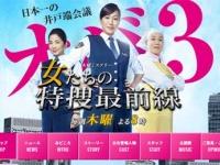 テレビ朝日系『女たちの特捜最前線』番組サイトより
