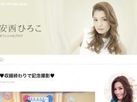 『安西ひろこ 公式ブログ』より