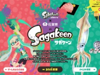「Sagakeen(サガケーン)」公式サイトより。