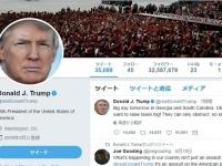 「トランプ大統領のツイッター」より