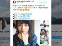 欅坂46 長濱ねる1st写真集公式Twitter(@neru_nagasaki)より