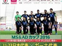 MS&ADカップ 2016~九州 熊本震災復興支援チャリティーマッチ がんばるばい熊本~U-23日本代表×ガーナ代表」オフィシャルサイトより