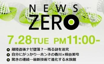 9年間キャスターを続ける「NEWS ZERO」は日テレの看板番組に