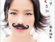 ※イメージ画像:『能年玲奈1stフォトブック「ぐりぐりぐるみ」』