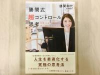 『勝間式超コントロール思考』(アチーブメント出版刊)