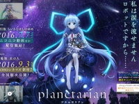 アニメ『Planetarian~星の人』公式サイトより。