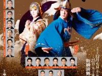 ※画像は新作歌舞伎『風の谷のナウシカ』の公式ツイッターアカウント『@nausicaa_kabuki』より