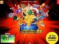 『ポッ拳 POKKÉN TOURNAMENT DX』公式サイトより。