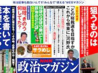 NHK『政治マガジン』HP