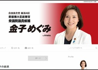 金子恵美 公式ブログより