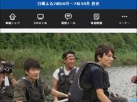 日本テレビ『ザ!鉄腕!DASH!!』番組公式サイトより