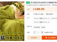「愛陰湿毯」188元(約3200円)