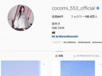 ※画像はCocomiのインスタグラムアカウント「@cocomi_553_official」のトップページより